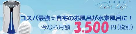 水素風呂リタライフ レンタル 3,500円申し込み