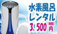 水素風呂レンタル 3,500円(税別)